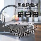 【珍昕】黑色碗盤架(L35*W27*H9)/碗盤架/瀝水架/碗盤收納架