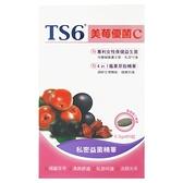 TS6 美莓優菌C (60入)【優.日常】