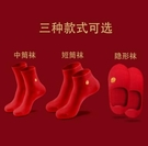 紅襪子 2021年新款男士純棉紅色中筒襪子本命年屬牛年隱形襪結婚短襪禮盒【快速出貨八折搶購】