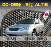 【鑽石紋】01-07年 9代 Altis 腳踏墊 / 台灣製造 altis海馬腳踏墊 altis腳踏墊 altis踏墊