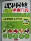 【書寶二手書T8/養生_IMQ】蔬果保健功效速查圖典_蕭千祐