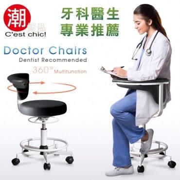 【C estChic】DoctorChair專業辨公椅-MIT-黑色
