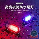 自行車燈尾燈夜騎行警示燈山地公路車背包燈【福喜行】