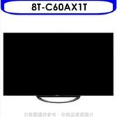 回函贈夏普【8T-C60AX1T】60吋8K聯網電視 優質家電
