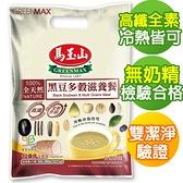 【馬玉山】黑豆多穀滋養餐(12入) 冷泡/沖泡/穀粉/高纖/100%全天然/全素食/台灣製造