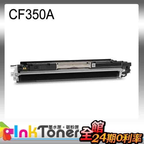 HP CF350A No.130A相容碳粉匣(黑色)一支【適用】M176n/M177fw /另有CF351A藍/CF352A黃/CF353A紅【限時促銷價】