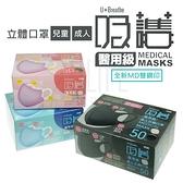 【九元】吸護 MD雙鋼印立體醫用口罩/50枚 3層口罩 成人口罩 兒童口罩 台灣製 醫療級 (未滅菌)