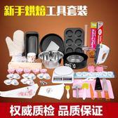 烘焙工具 小廚妞烘焙工具套裝新手烤箱做芝士蛋糕模具紙杯入門家用烘培蛋撻