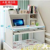 電腦桌書桌筆記本電腦桌大學生宿舍上鋪下鋪懶人書桌寢室簡約小桌子 伊蒂斯女裝 LX