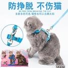 貓咪專用牽引繩拴貓繩溜貓繩子工字寵物胸背帶成貓 黛尼時尚精品
