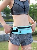 腰包 運動腰包多功能跑步手機包男女健身戶外水壺包隱形貼身休閒小腰包 coco