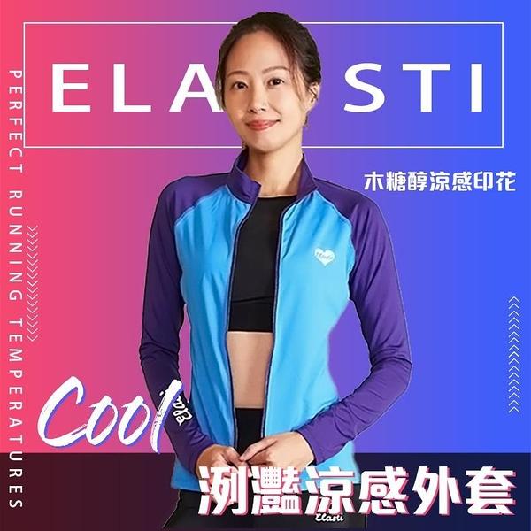 【南紡購物中心】Cool洌灩涼感外套
