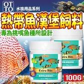 【🐱🐶培菓寵物48H出貨🐰🐹】台灣OTTO》水族用品FF-14M熱帶魚漢堡飼料-100g(M)