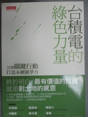 【書寶二手書T2/社會_ILN】台積電的綠色力量-21個關鍵行動打造永續競爭力_林靜宜