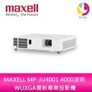分期0利率 MAXELL MP-JU4001 4000流明 WUXGA雷射專業投影機
