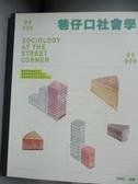 【書寶二手書T4/社會_QDH】巷仔口社會學_王宏仁