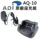 ADI AQ-10 原廠座充組 對講機 無線電 AQ10 充電器 專用 座充 充電組