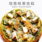 瑪莉屋口袋比薩pizza【塔香核果杏菇披...