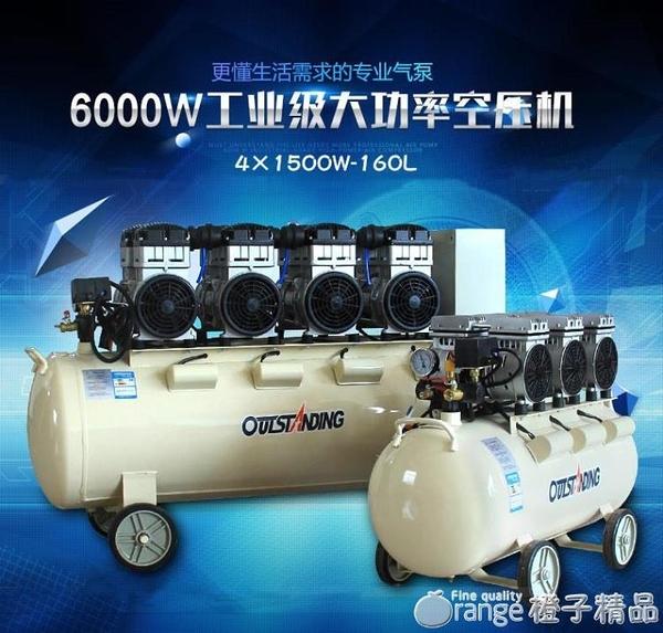 奧突斯空壓機工業級大型無油靜音汽修泵220V高壓打氣泵空氣壓縮機 (橙子精品)