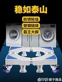 滾筒洗衣機底座架衛生間置物架行動萬向輪全自動通用固定防震墊高  (橙子精品)