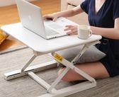 歐拓升降桌筆記本專用站立式辦公桌行動書桌工作台可調節學習折疊 星河