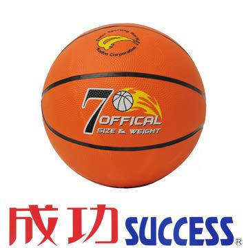 成功(鐵人)牌 7號籃球 桔色 (附球針及球網)