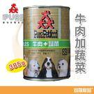 猋-牛肉加蔬菜口味/狗罐頭385g【寶羅寵品】