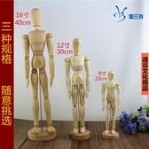 30cm木人模型木頭人美術素描木偶人