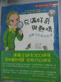 【書寶二手書T1/少年童書_YGW】充滿好奇與熱情:達爾文的成長故事_安亨模