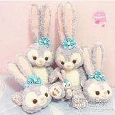 達菲熊新朋友Stella Lou兔子長耳芭蕾兔玩偶CY『小淇嚴選』