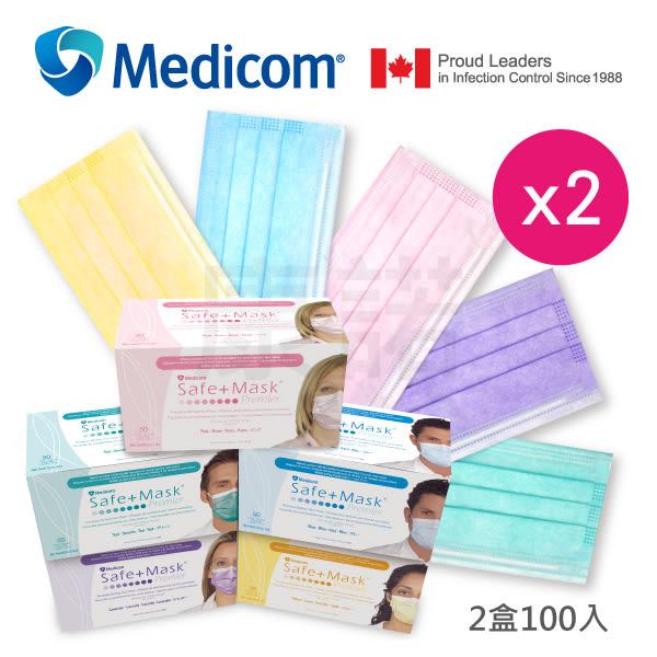 【Medicom麥迪康】三層不織布醫療口罩100入(50入/盒x2)