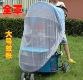 工廠特價回饋160×130CM 歐美車加大款全罩式熱銷通用型嬰兒推車蚊帳/傘車/安全座椅都適用