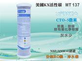 【水築館淨水】美國KX高效能活性碳濾心 10吋壓縮柱狀 NSF認證 印度製造 全新到港(MT137)