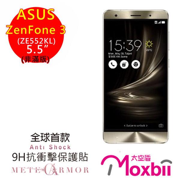 Moxbii ASUS Zenfone 3(ZE552KL)5.5吋 抗衝擊 9H 太空盾 Plus 螢幕保護貼(非滿版)