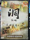 影音專賣店-P07-322-正版DVD-華語【洞】-蔡明亮作品 入選坎城影展