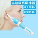 採耳器 智慧電動挖耳勺成人可視耳挖勺帶燈日本全自動耳屎吸耳器掏耳神器 【快速出貨】
