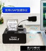 硬碟外接盒2.5/3.5英寸通用移動硬盤座usb3.0外置讀取雙盤位 快速出貨