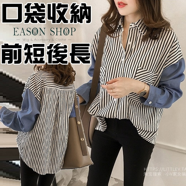 EASON SHOP(GU9153)韓版假兩件撞色條紋拼接雙口袋前短後長薄款長版長袖襯衫女上衣服寬鬆顯瘦內搭衫