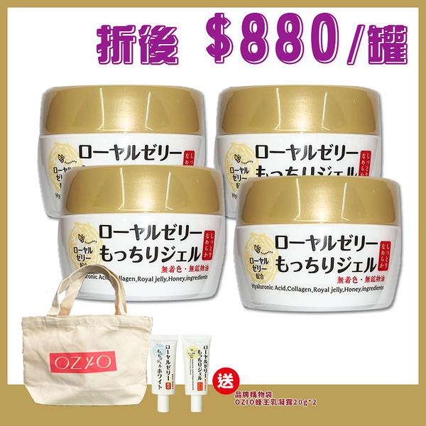 【4罐入加送2小條】OZIO歐姬兒 蜂王乳凝露/蜂王乳QQ潤白凝露 75g/罐【i -優】