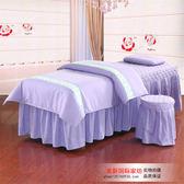 美容床罩四件套 高檔中筒棉質美容院美體按摩熏蒸床罩 七夕情人節