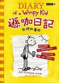(二手書)遜咖日記(4):失控的暑假