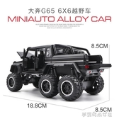 仿真大奔G63越野車合金車模 1:32兒童玩具車帶避震男孩小汽車模型 夢露時尚女裝