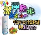 ◤千山PF-207全效淨水器專用濾芯P7000◢ 高科技薄膜具有殺菌效果