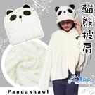 台灣出貨 現貨 熊貓加厚珊瑚絨 法蘭絨白熊懶人披肩 貓熊厚款毛毯 空調被 懶人毯 斗篷袖毯