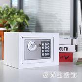 保險箱 家用辦公小型17E全鋼可入墻床頭迷你保險箱電子密碼 AW4077『愛尚生活館』