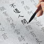練字帖潯雅軒毛筆字帖水寫布套裝入門臨摹行楷書法用品初學者文房四寶「繽紛創意家居」