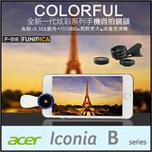 ◆F-516 三合一手機鏡頭/180度魚眼+0.36X廣角+15X微距/拍照/Acer Iconia B1-A71