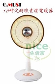 【G.MUST 台灣通用】16吋定時碳素燈電暖器(GM-3516)《刷卡分期+免運費》