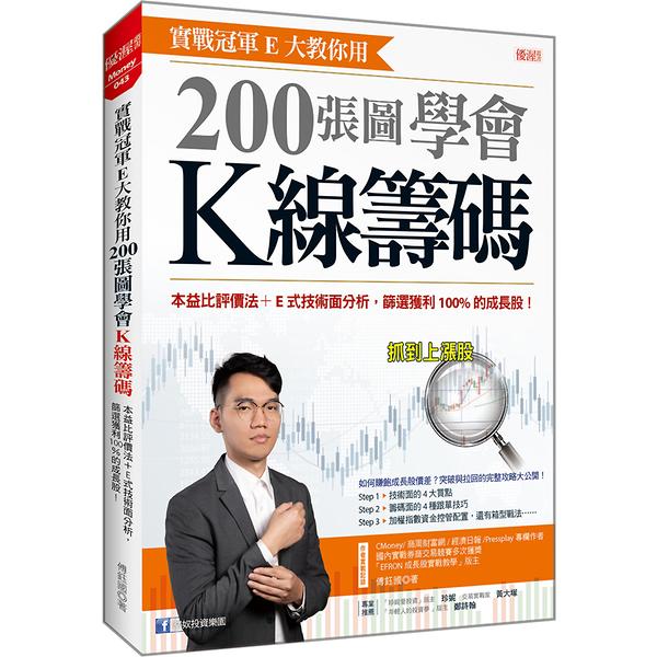 實戰冠軍E大教你用 200張圖學會K線籌碼:本益比評價法+E式技術面分析,篩選獲利100%的成長股!
