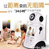 智慧語音家用可視電話監控器高清套裝雙向攝像頭手機老人視頻通話 igo下殺